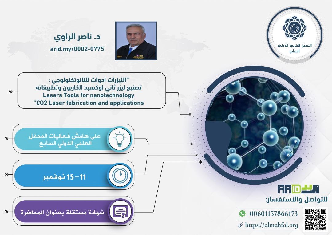 المحفل العلمي الدولي
